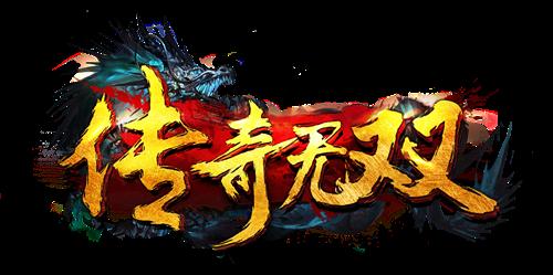 传奇无双logo-2.png