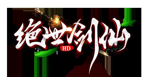绝世剑仙logo-小.png
