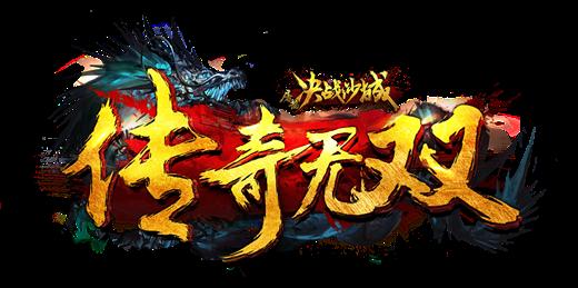 传奇无双logo(双logo)-2.png