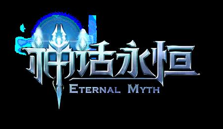 神话永恒-logo.png