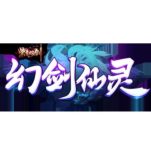 幻剑仙灵logo-T3-紫青双剑 512x512.png